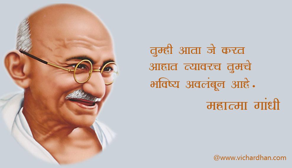 mahatma gandhi sandesh in marathi
