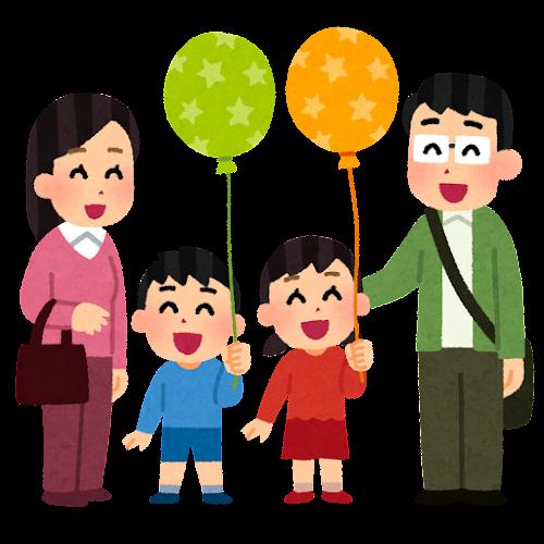 風船を持つ男の子と女の子と両親のイラスト