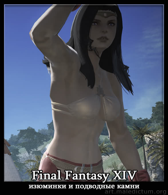 Изюминки и подводные камни Final Fantasy XIV