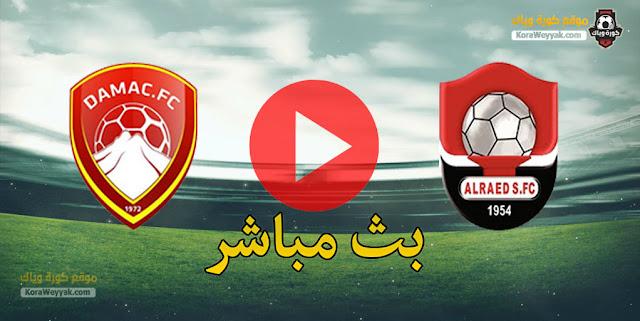 نتيجة مباراة الرائد وضمك اليوم 31 يناير 2021 في الدوري السعودي