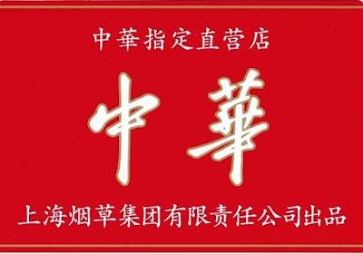 香烟中華販売直営店