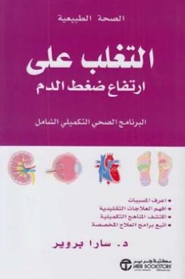 كتب الطب