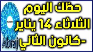 حظك اليوم الثلاثاء 14 يناير-كانون الثاني 2020
