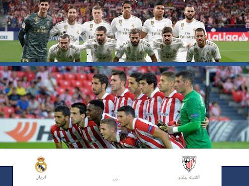 مشاهدة مباراة ريال مدريد وأتلتيك بيلباو بث مباشر 5-7-2020 الدوري الإسباني