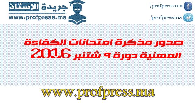 صدور مذكرة امتحانات الكفاءة  المهنية دورة 9 شتنبر 2016