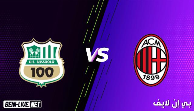مشاهدة مباراة ميلان وساسولو بث مباشر اليوم بتاريخ 21-04-2021 في الدوري الايطالي