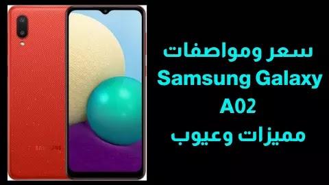 مواصفات و سعر هاتف Samsung Galaxy A02