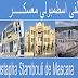 إعلان توظيف إداريين بجامعة مصطفى اسطنبولي معسكر سبتمبر 2017