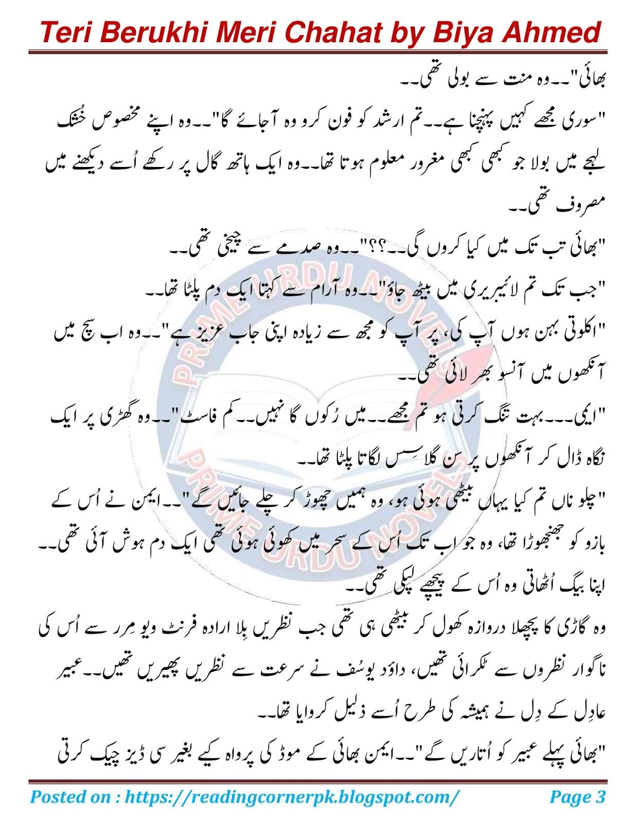 Teri Berukhi Meri Chahat By Biya Ahmed Complete Forced