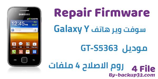 سوفت وير هاتف Galaxy Y موديل GT-S5363 روم الاصلاح 4 ملفات تحميل مباشر