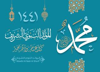 صور بمناسبه المولد النبوي الشريف 1441
