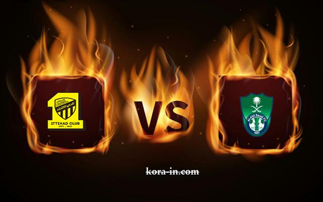 كورة ستار مشاهدة مباراة الأهلي والإتحاد بث مباشر كورة اون لاين لايف اليوم 11-02-2021 الدوري السعودي