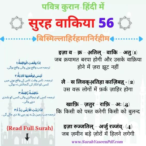 Surah-Waqiah-in-Hindi