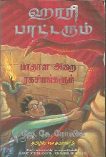 9788183224055-J-K-Rowling-Bookwomb