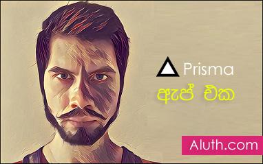 http://www.aluth.com/2016/07/prisma-app.html