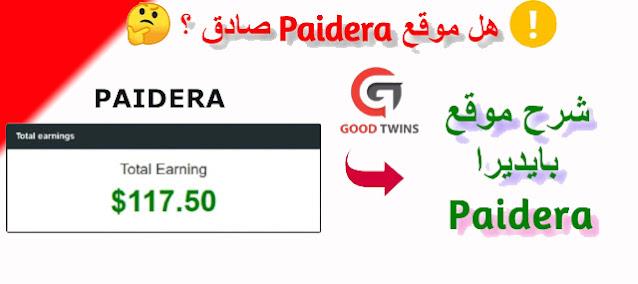 طريقة التسجيل في موقع paidera