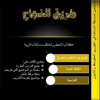 """كتاب طريق النجاح  يحي يحياوي  pdf الخضرا """"موقع الخضرا"""""""
