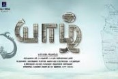 Yaazh 2017 Tamil Movie Watch Online
