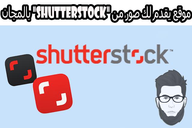 """موقع يقدم لك صور من """"shutterstock"""" بالمجان"""