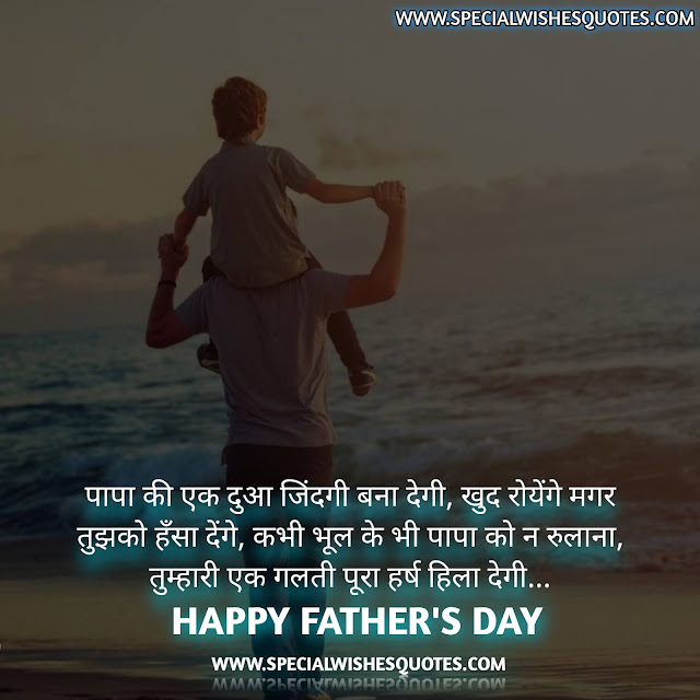 Best Lines On Happy Father's Day