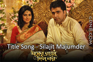 Jomer Raja Dilo Bor Title Song - Silajit Majumder