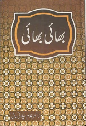 Bhai Bhai By Dr Ghulam Jilani Barq PDF Free Download