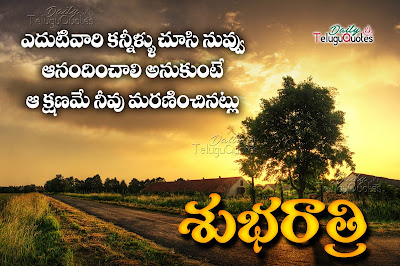 best-good-night-telugu-wishes-quotes-and-greetings-hd-wallpapers