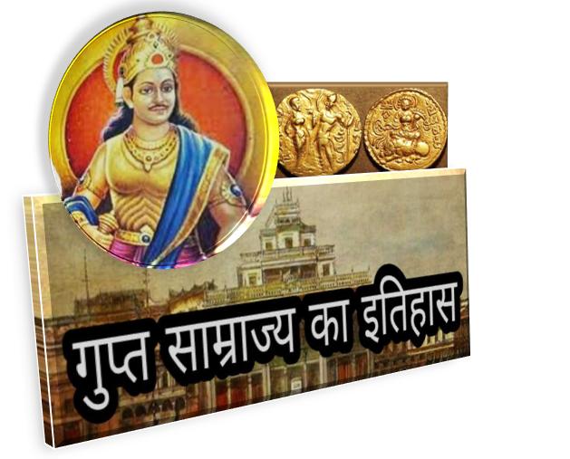 Famous Rulars Of The Gupta's Empire | गुप्त काल के महान शासक