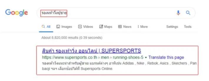 คีย์เวิร์ด google แสดงผล