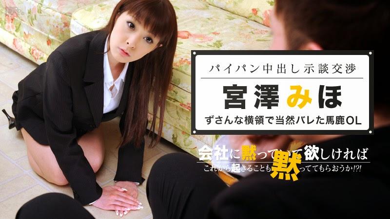 Mjdcribbeancor 083014-679 Miho Miyazawa 09170