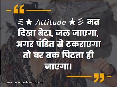Brahman Pandit Pujari whatsapp status in hindi