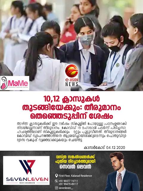 Kerala, school, will open After, election, Tenst
