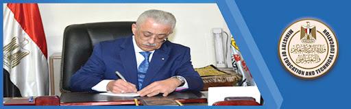قرار وزير التربية والتعليم 133 لسنة 2021 بشأن نظام التعليم الجديد للصف الرابع الابتدائي