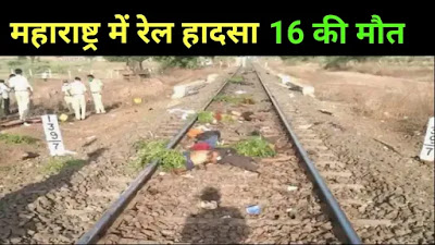 Maharastra train acsident