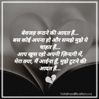 29+ Sad shayari in hindi for girlfriend | sad shayari with pics