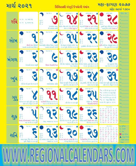 Gujarati Calendar 2021 March