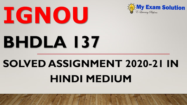 bhdla 137 solved assignment in hindi pdf, bhdla 137 ignou assignment, bhdla 137 hindi bhasha assignment, bhdla 137 solved assignment free, bhdla 137 hindi bhasha pdf, bhdla 137 question paper, bhdla 137 study material, bhdla 138 assignment