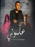 Zakaria Ghafouli 2020 3almouni