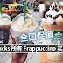 Starbucks 所有 Frappuccino 买一送一 ! 全国连续2天促销!