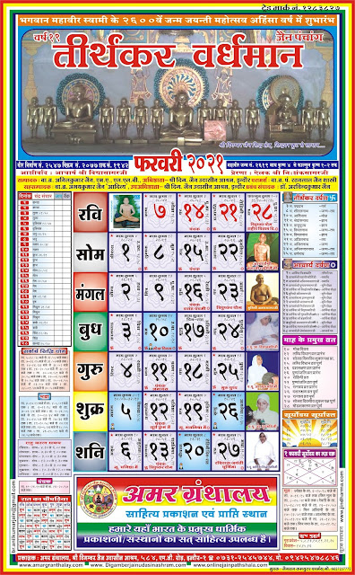 Jain Panchang Calendar 2021 February