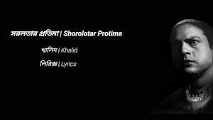 Shorolotar Protima Lyrics (সরলতার প্রতিমা) Khalid Song
