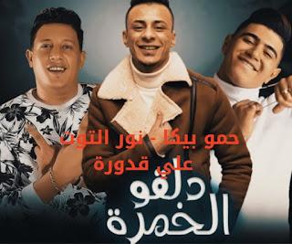 كلمات اغنية دلقو الخمرا حمو بيكا نور التوت علي قدورة