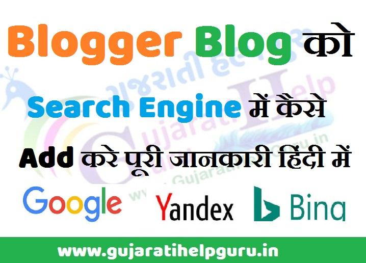 Blogger Blog Ko Search Engine Me Add Karane Ki Puri Jankari 2020