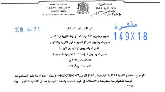 مذكرة وزارية رقم 18-149في شأن تنظيم النسخة الثانية الخاصة بالمباراة الوطنية -HACHATHON لانتقاء أجود الانتاجات البيداغوجية في المواد العلمية واللغة الفرنسية بسلكي التعليم الثانوي