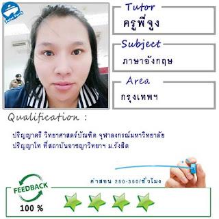 ครูพี่จุง (ID : 10727) สอนวิชาภาษาอังกฤษ ที่กรุงเทพมหานคร