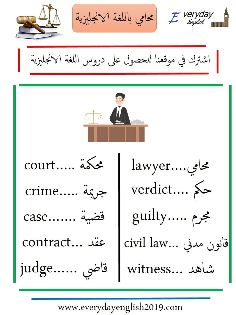 محامي بالانجليزي