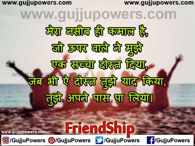 friendship day english shayari