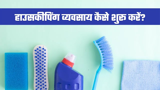cleaning service business कैसे शुरू करे in hindi ?