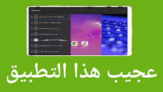 تطبيق Airmax tv العجيب والرهيب لمشاهدة آلاف القنوات على هاتفك مجانا