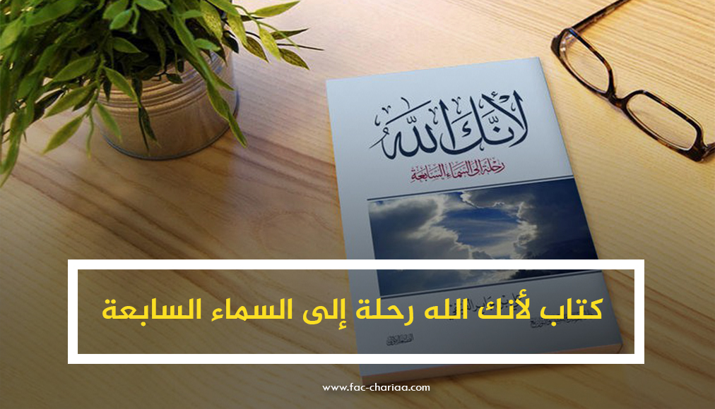 كتاب لأنك الله رحلة إلى السماء السابعة
